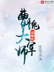 福满农门:妖孽相公枕上宠